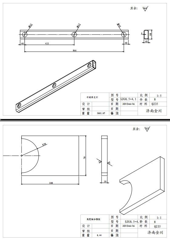 5-4.1剪叉式升降机设计图纸