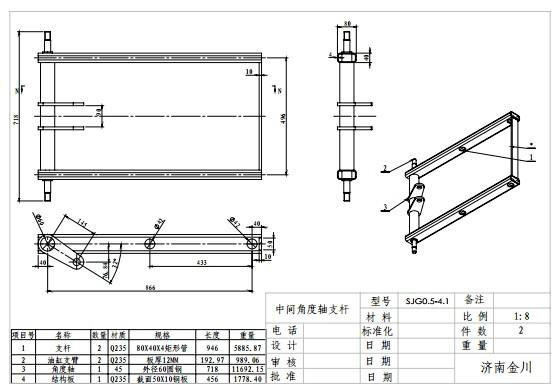电动升降机中间角度轴支杆示意图